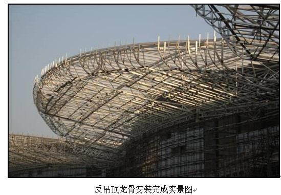 4,为了结构网架的均衡受载,经计算本方案拟定反吊顶龙骨钢架从中间向