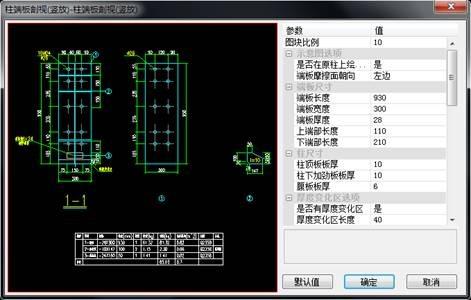 先闻钢结构绘图软件之门刚拆图工具